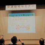 交通環境セミナー/エコドライブ研究所