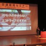 交通環境セミナー講演タイトル エコドライブ研究所