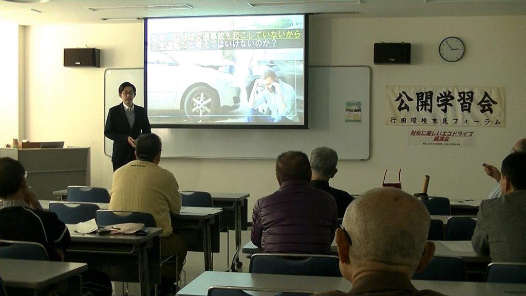 行田環境市民フォーラム公開学習会1|エコドライブ研究所