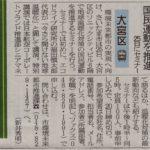 埼玉新聞掲載|エコドライブ研究所