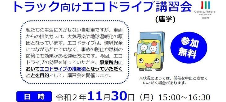 川崎市:トラック向けエコドライブ講習会募集の案内sn