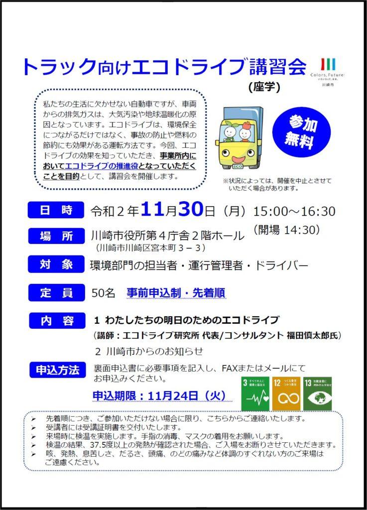 川崎市:トラック向けエコドライブ講習会募集の案内fm